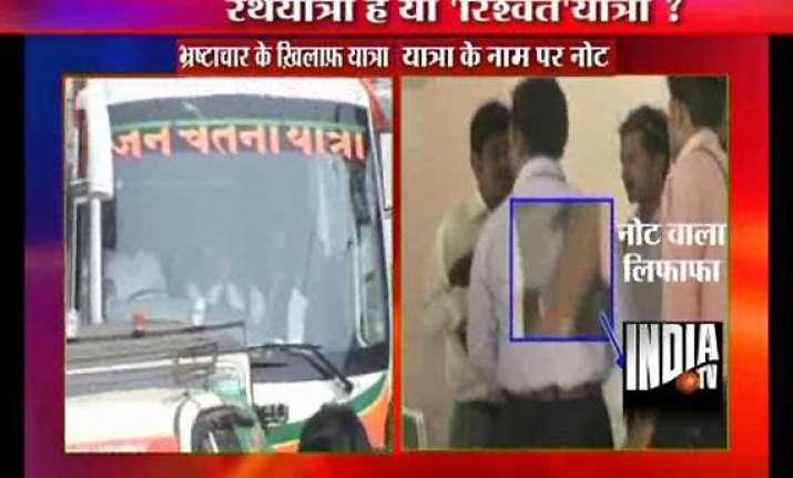 bjp suspends media incharge in satna for alleged bribery of