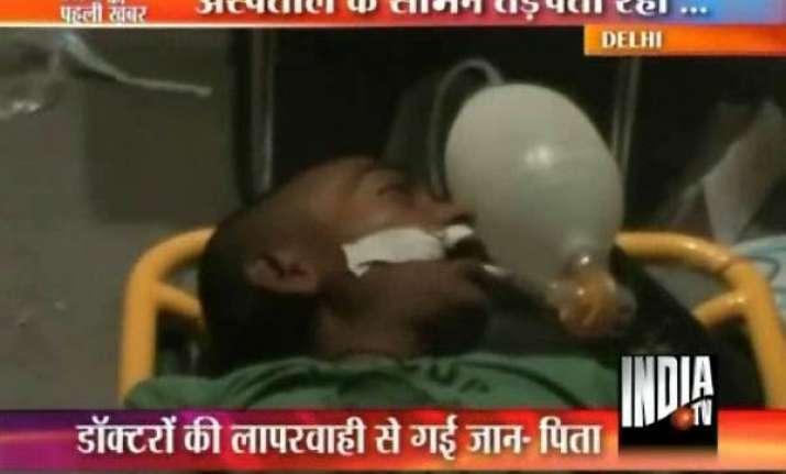 boy dies outside delhi lnjp hospital after waiting for 2