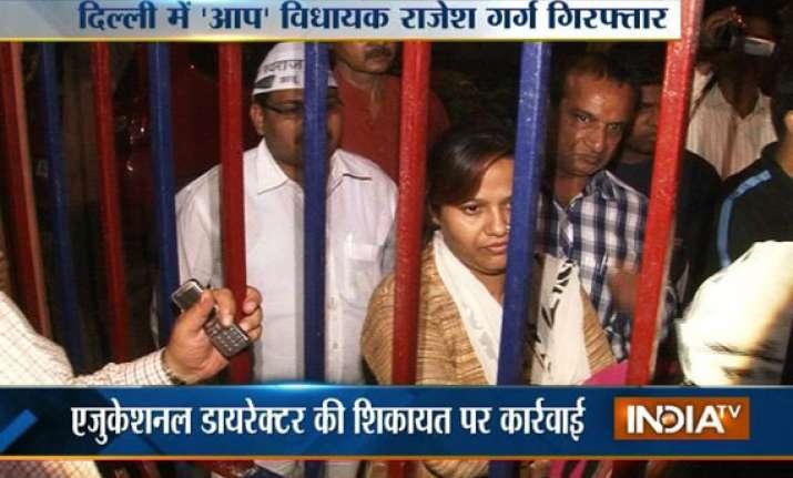 delhi aap mla rajesh garg arrested in rohini
