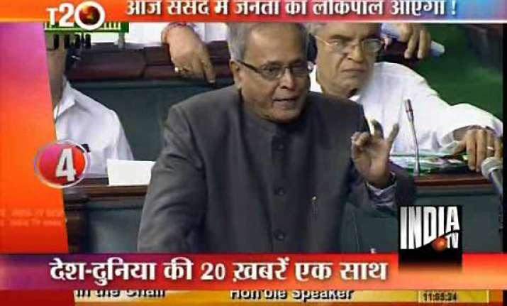 full text of pranab mukherjee s speech on lokpal issue