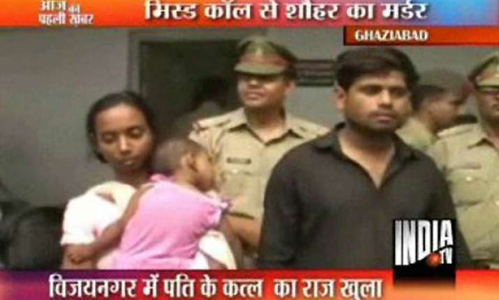 ghaziabad woman sent two missed calls to lover to kill her