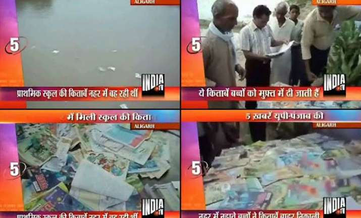 hundreds of school text books found floating in aligarh
