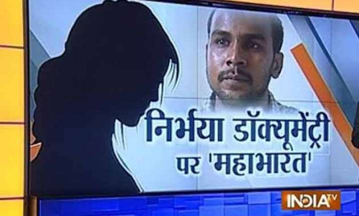 no telecast of nirbhaya documentary in india bbc