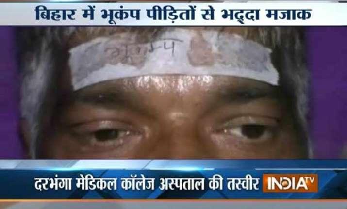 bihar hospital pastes bhukamp stickers on injured