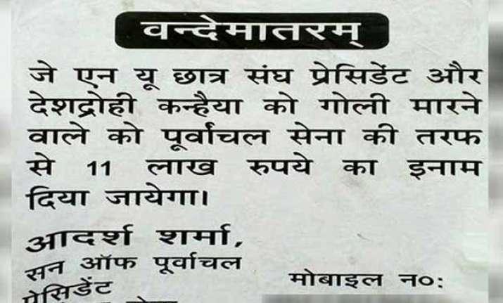 man who announced 11 lakh bounty on kanhiaya s head has rs