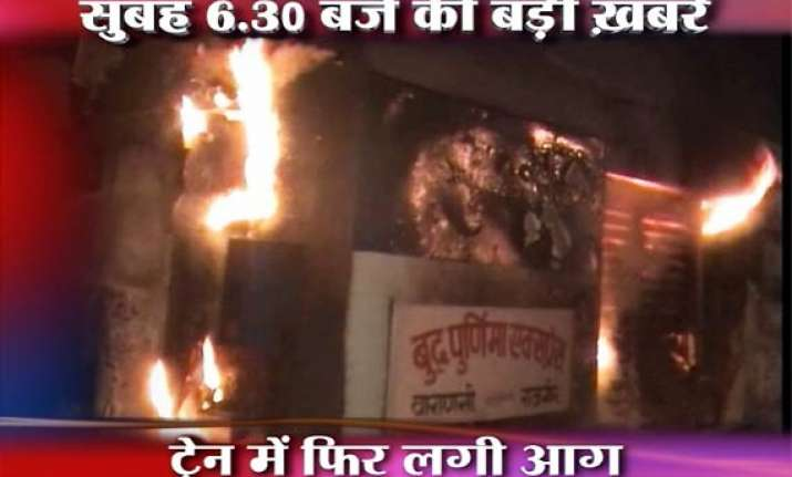 parcel bogie of budh purnima express catches fire