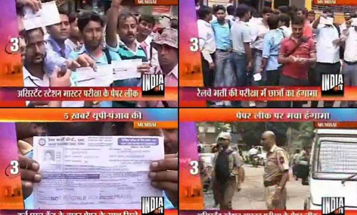 railway recruitment board exam paper leaked in mumbai