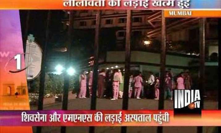 raj thackeray intervenes to end lilawati nurses strike