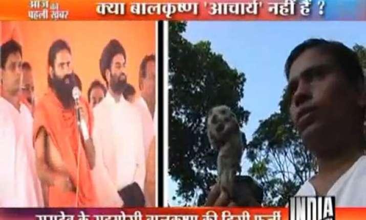 ramdev key aide balkrishna s degrees found to be fake