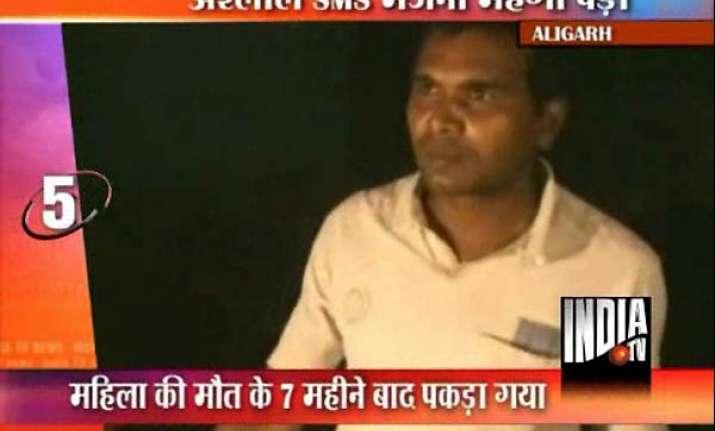 teacher arrested for sending vulgar smses in kanpur