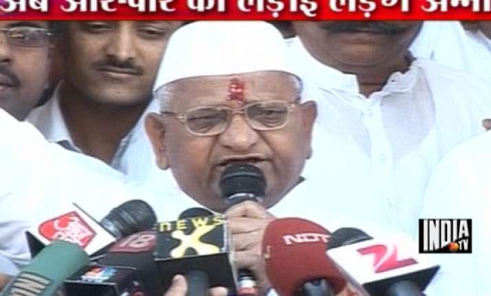will fight until corruption is eradicated hazare