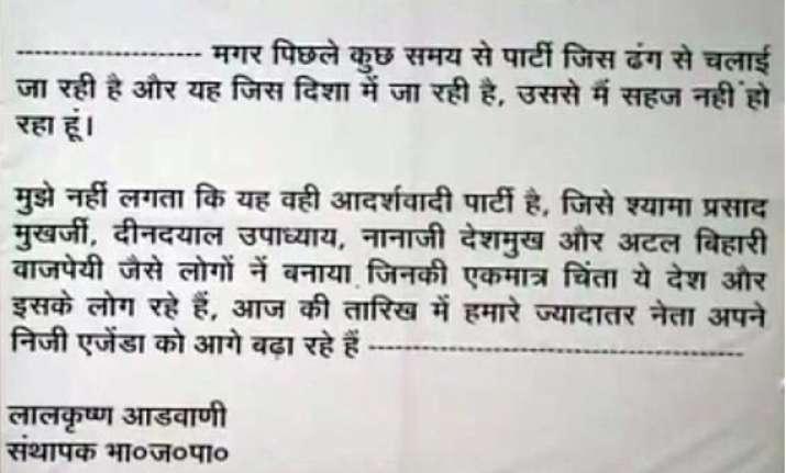 advani resignation posters appear outside bjp hq patriarch