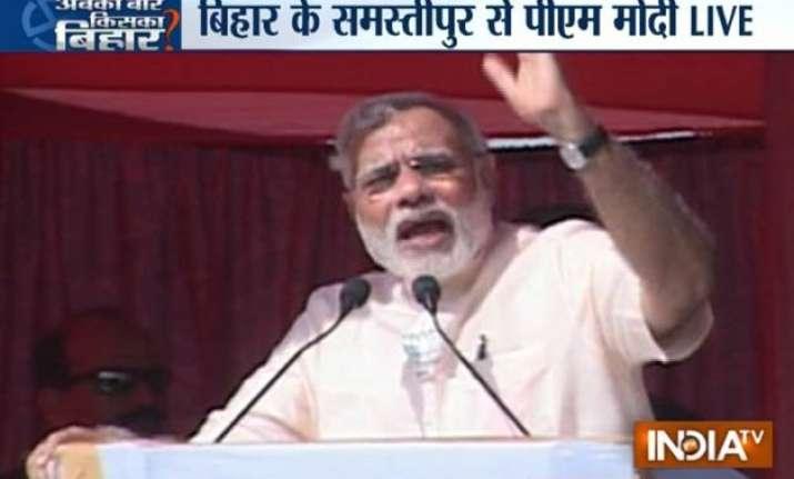 bihar polls pm modi terms grand alliance as mahaswarth