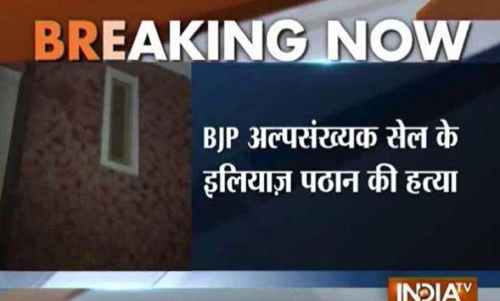 bjp minority leader son shot dead in rajkot