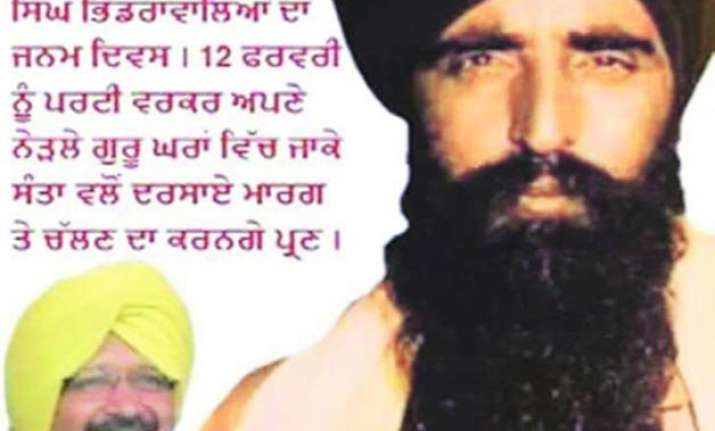 poster of bhindranwale with kejriwal sparks row in punjab