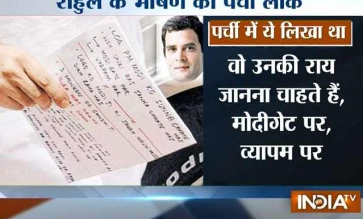 in pics rahul gandhi uses roman script to read hindi in