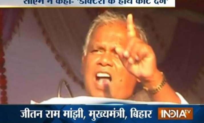 jitan ram manjhi threatens to chop off hands of negligent