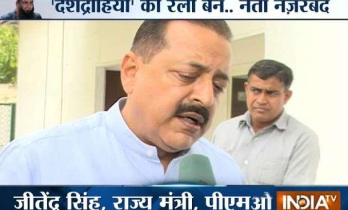 masarat alam arrest bjp says no surprise congress seeks