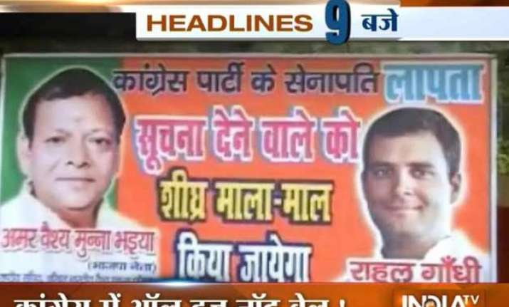 posters in allahabad promise huge reward for info on rahul