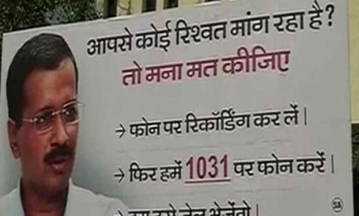 hoardings with kejriwal s images to be taken down post sc