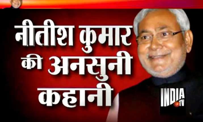 unheard stories of nitish kumar the chief minister of bihar