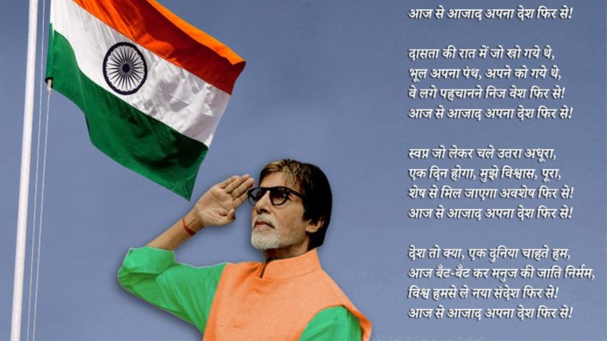 Independence Day 20 Amitabh Bachchan, Akshay Kumar & other ...