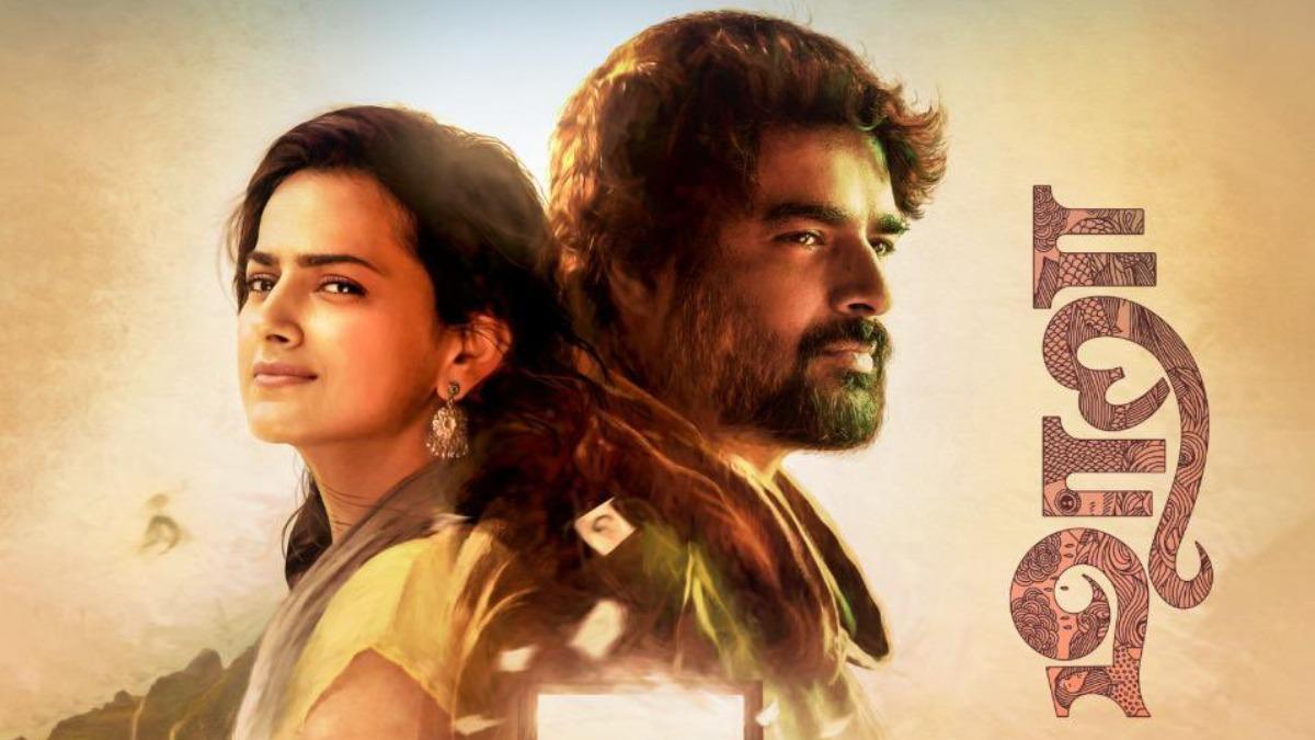 R Madhavan's 'Maara' to release online on January 8   Entertainment News –  India TV