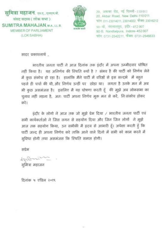 India Tv - -- Sumitra Mahajan's letter --
