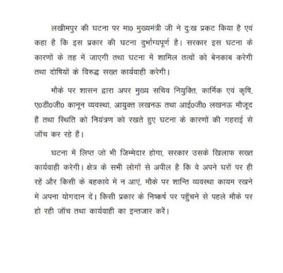 India Tv - Lakhimpur violence live updates