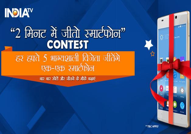 India Tv Smartphone Contest