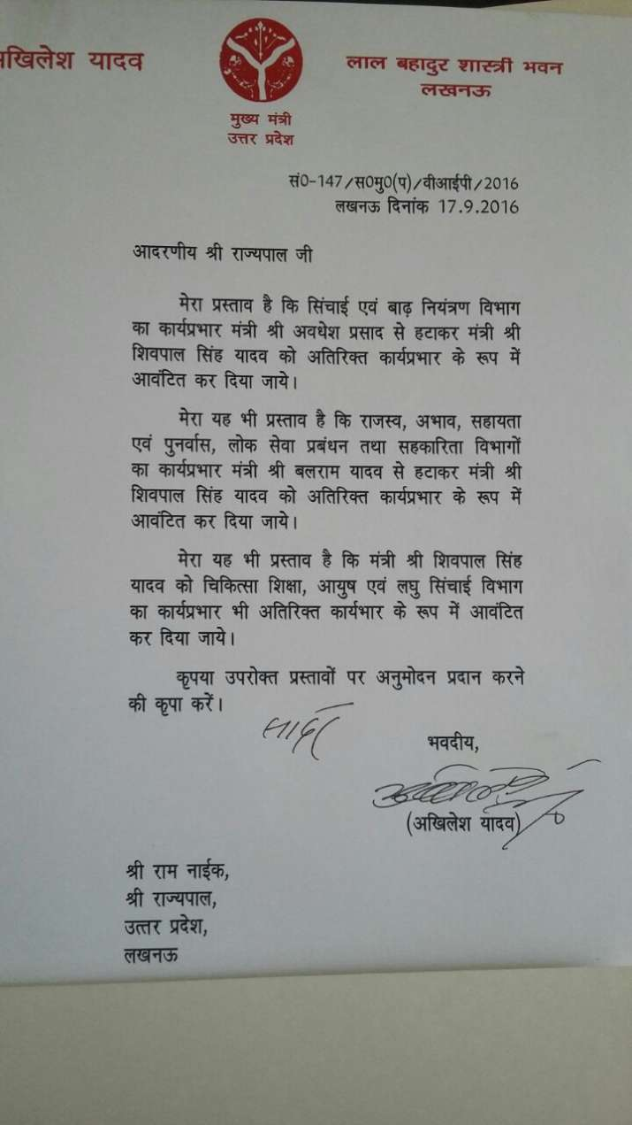 India Tv - Akhilesh Yadav's letter to Governor