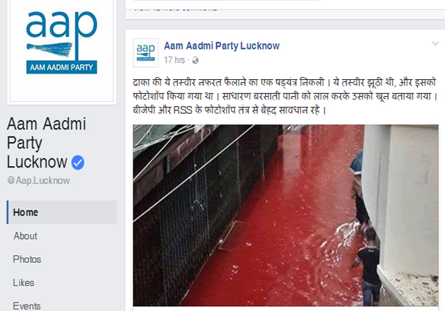 India Tv - Were the pictures of 'blood-filled' Dhaka streets on Eid al-Adha photoshopped?