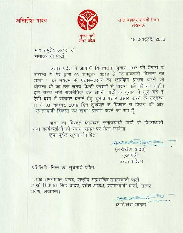 India Tv - Akhilesh Yadav's letter