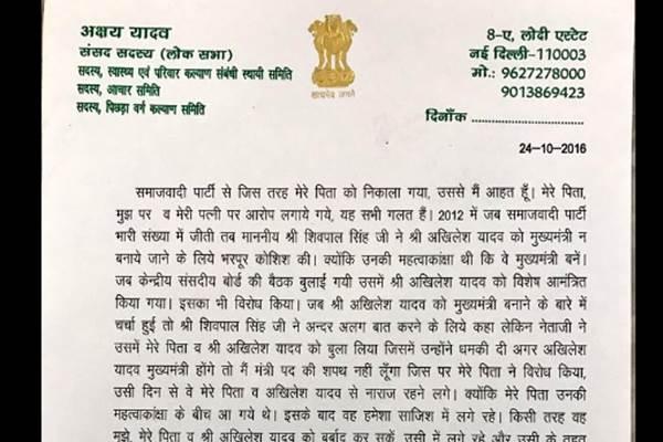 India Tv - Snapshot of Akshay Yadav's letter