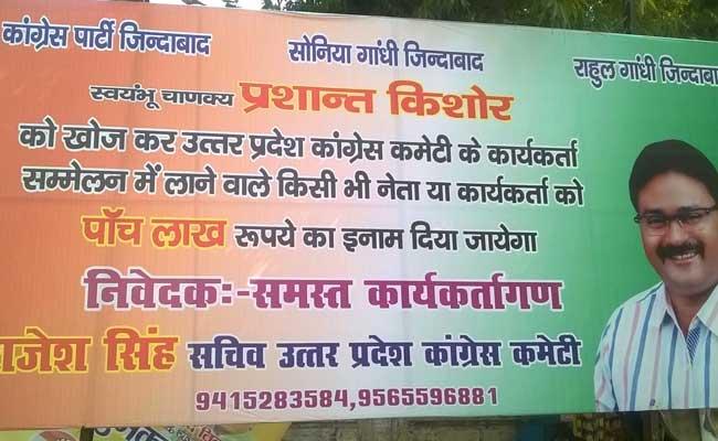 Rs 5 lakh reward to find 'untraceable' Prashant Kishor: