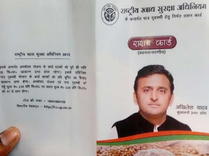 3.4 cr ration cards with Akhilesh's photo scrapped