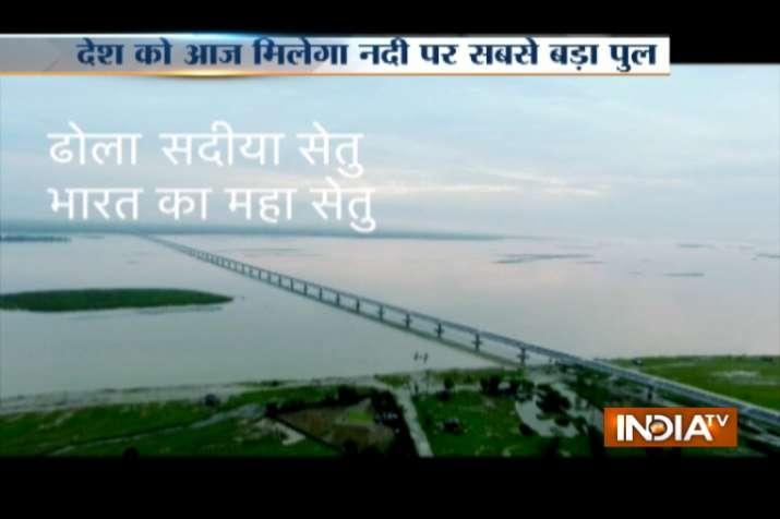 India Tv - Dhola-Sadiya bridge