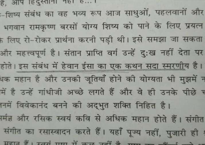 Gujarat Hindi textbook prefixes Jesus with 'haivaan'