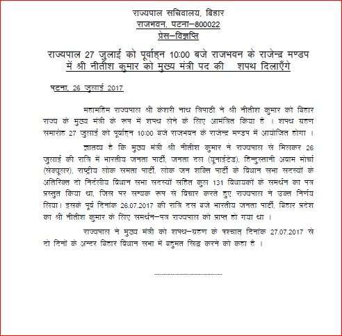India Tv - Raj Bhawan Press Release
