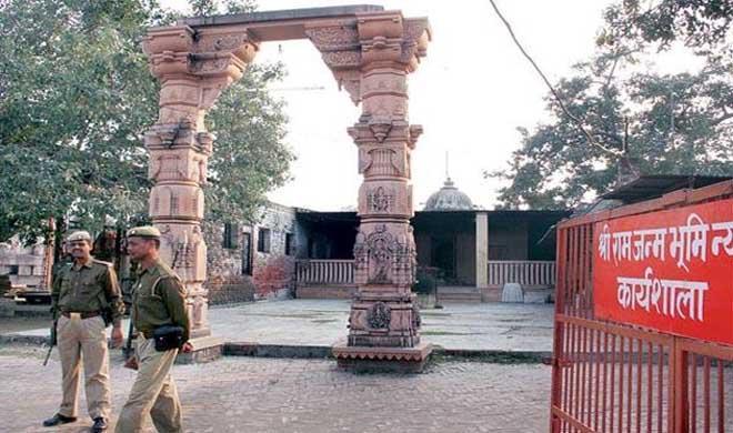 Ram janmabhoomi site in Ayodhya