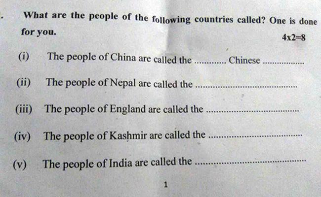 Bihar board Class VII exam paper