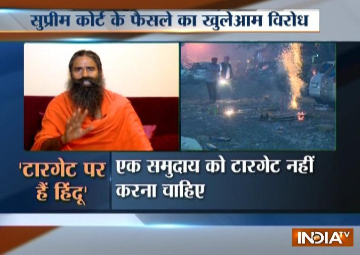SC ban on firecrackers: Yoga Guru Ramdev says 'Hindus being