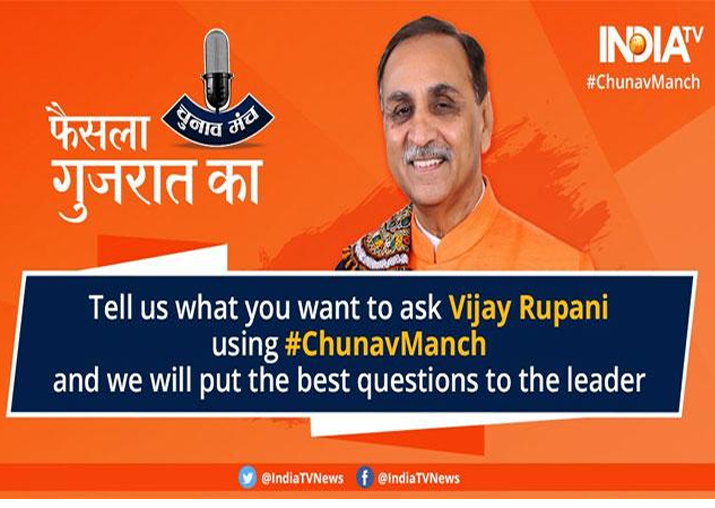 #ChunavManch: Ask your questions to Gujarat CM Vijay Rupani