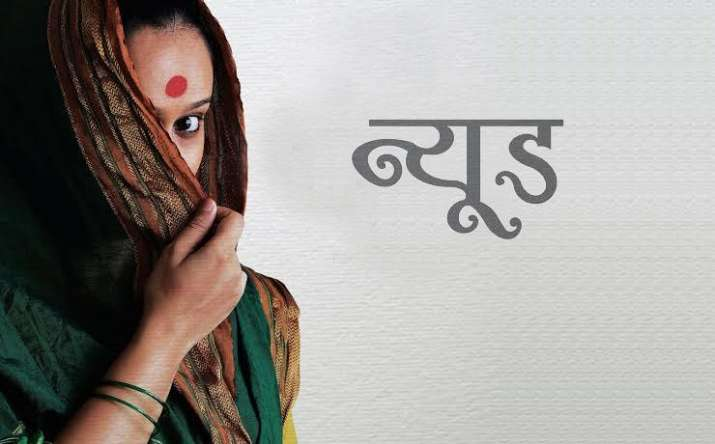 Marathi film Nude gets A certificate without cuts