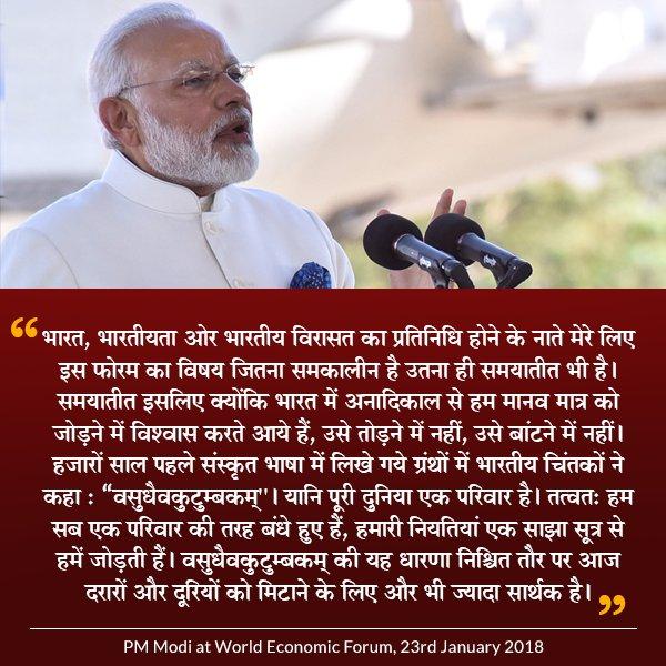 India Tv - PM Modi delivers keynote address at plenary session of World Economic Forum in Davos