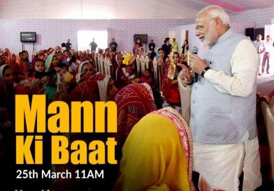 Prime Minister Narendra Modi to address the nation through