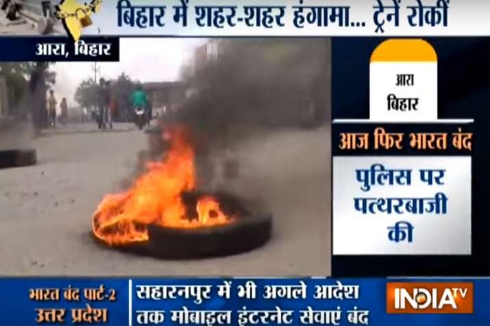 Bharat bandh: Violent clash took place in Bihar's Ara in