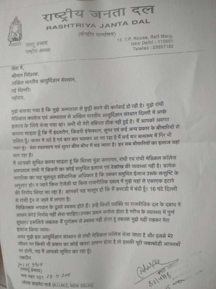 India Tv - Lalu's letter to AIIMS Director