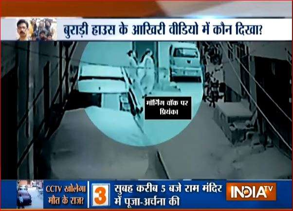 CCTV footage shows how family members carried stools