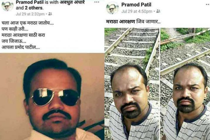 India Tv -  Pramod Patil committed suicide by jumping in front of a train in Aurangabad.  (Photo/Facebook)